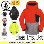 VOLCOM ボルコム ヴォルコム キッズ ウェア 16-17  ジャケット スノーボード Elias Ins Jkt/Jacket  日本正規品