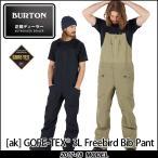 ショッピングバートン 17-18 BURTON バートン ゴアテックス ビブパンツ ak 3L Freebird Bib Pant メンズ スノーボード ウエアー