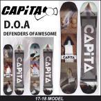 17-18 CAPiTA キャピタ  スノーボード 板 DEFENDERS OF AWESOME DOA  snow board /予約販売品