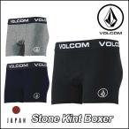 ショッピングボルコム volcom ボルコム JapanLimited ボクサーパンツ メンズ  Stone Kint Boxer アンダーウエア 下着 パンツ トランクス インナー ウェア VOLCOM ヴォルコム