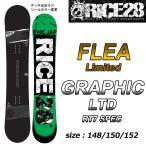 18-19 rice28 RT7 graphic ltd ライス28 スノーボード 板  FLEA限定 148/150/152 グラフィック