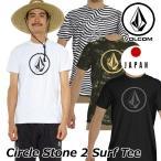 ショッピングラッシュ ボルコム ラッシュガードTシャツ Circle Stone 2 Surf Tee メンズ サーフT 半袖 半そで Volcom japan limited メール便可