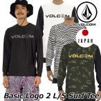 ショッピングラッシュ ボルコム ラッシュガード Basic Logo 2 L/S Surf Tee メンズ サーフT 長袖 長そで Volcom japan limited メール便可
