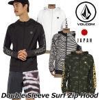 ショッピングボルコム ボルコム ラッシュガード Double Sleeve Surf Zip Hood メンズ ラッシュパーカー 長袖 Volcom japan limited メール便不可