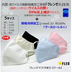 抗菌、抗ウイルスと接触冷感マスクで、さらっと快適です。