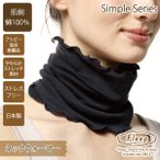 シンプル ネックウォーマー お肌にやさしい下着 Fleep フリープ 汗対策 UV 日本製 DM便可 81029 サイズ フリー