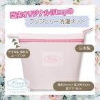 やさしく洗う、Fleepオリジナル洗濯ネット お肌にやさしい下着 Fleep フリープ 日本製 ネコポス不可 86021