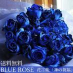憧れの青いバラの花束50本 カラー:ブルー フラワーギフト ブルーローズ