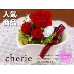 本州送料無料 プリザーブドフラワー ハート型の陶器がとてもおしゃれなプリザーブドフラワー cherie(シェリー)