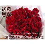 20本以上から承ります 1本258円 還暦祝いやお誕生日のプレゼントに深紅のバラの花