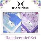 母の日 HANAE MORI ハナエモリ New ガーゼ ハンカチ ギフトセット 2枚組 レディース ブランド 女性 誕生日 プレゼント お礼 お返し お祝い