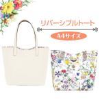 A4サイズ、花柄リバーシブルトートバッグ、通勤、アヴァンセ(Avancer)バッグ、レディース