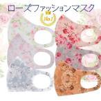ローズ ファッションマスク 薔薇柄 エチケットマスク フリーサイズ 女性 誕生日 プレゼント お礼 お返し お祝い