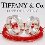 TIFFANY&Co.(ティファニー) LOVE OF DESTINY〜運命の赤い糸〜1837ペアリング レディースダイヤ入りVer.( 赤い糸+刻印+ラッピング無料)※商品代引不可