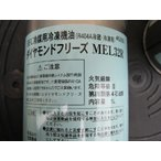 HFC 冷凍機油 ダイヤモンドフリーズ MEL32R