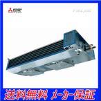 三菱電機クールマルチ セパレートタイプ AFL-RP2THQ-C