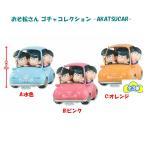 [ 各単品 ]おそ松さん ゴチャコレクション − AKATSUCAR − 水色 / ピンク / オレンジ 3種 各デコレーションシール付き バンプレスト