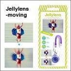Jelly lens(ジェリーレンズ) moving(ムービン)