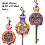 ojaga design(オジャガデザイン)SPICA FLAP KEY CAP(フラップキーキャップ・鍵カバー)