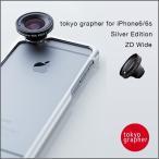 ショッピングTOKYO tokyo grapher for iPhone6/6s Silver Edition (ZD WIDE)(ジュラルミンバンパー+ZDワイドレンズ)
