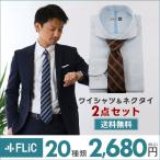 ワイシャツ ネクタイ 2点セット 長袖 形態安定 メンズ カッターシャツ ボタンダウン ホリゾンタル ビジネス Yシャツ