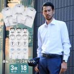 ワイシャツ 自分で選べるワイシャツ5枚セット 長袖 形態安定 メンズ Yシャツ カッターシャツ