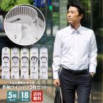 ワイシャツ メンズ 5枚セット 長袖 形態安定 スリム ビジネス おしゃれ 大きいサイズ 白 ボタンダウン flm-l09-set
