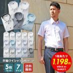 ワイシャツ メンズ 半袖 5枚セット 形態安定 おしゃれ クールビズ Yシャツ