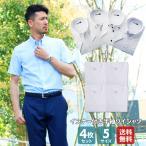 ワイシャツ メンズ 半袖 セット 自由に選べる 5枚セット クールビズ 形態安定 Yシャツ スリム