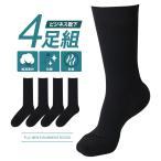 一般袜子 - 靴下 メンズ 5足セット 抗菌防臭 無地 紳士 ビジネス ソックス 吸水速乾 25cm 〜27cm アンダーベーシック