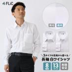 ワイシャツ 長袖 Yシャツ ホワイト 白 シンプル 無地 織柄 11サイズ 形態安定 スリム メンズ カッターシャツ 制服 l-white