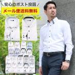 メール便送料無料 ワイシャツ メンズ 長袖 形態安定 ホリゾンタル ボタンダウン レギュラーカラー 二重襟 カッターシャツ スリム yシャツ