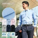 オックスフォードシャツ ワイシャツ 長袖 ノーアイロン ストレッチ ビジネス メンズ ボタンダウン 吸水速乾 テレワーク リモートワーク メール便送料無料