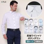ワイシャツ 長袖 ドレスシャツ Yシャツ メンズ ボタンダウン