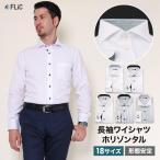 ワイシャツ メンズ 長袖 ホリゾンタル Yシャツ 形態安定 スリム おしゃれ ワイド