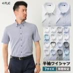ワイシャツ 半袖 ドレスシャツ Yシャツ メンズ 二重襟 おしゃれ まとめ割