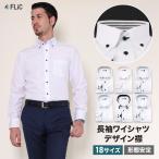 ワイシャツ 長袖 ドレスシャツ Yシャツ メンズ 二重襟 おしゃれ まとめ割