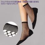 ソックス ショート レディース 網ソックス 2足セット ブラック チェック柄ソックス Sexy 靴下 セクシー 女性 婦人 くつした 小物 雑貨
