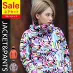 スノーボードウェア スキーウェア 上下セット レディース サイズも組合せ自由price12,900円