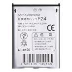 Sato Commerce ARROWS X LTE F24 互換バッテリー (F-05D/μ F-07D/F-08D/REGZA Phone T-0