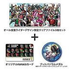 オール仮面ライダーデザイン 限定クリアファイル3枚付き 昭和仮面ライダー nanaco カード メダル付
