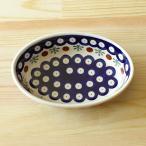 ポーリッシュポタリー オーバルボウル ネイビー トラディショナル グラタン皿 16cm ポーランド食器 Boleslawiec ボレスワヴィエツ陶器 GU703-41