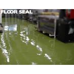【5250円以上送料無料】【動画あり】コンクリート床の補修や仕上げに エポキシ樹脂 シリカフロアー お試しセット カラー10色