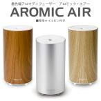 ショッピングアロマ アロマディフューザー アロミック・エアー AROMIC AIR レビュー書いて送料無料