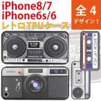 iPhone7 レトロケース TPU iPhone6s カメラ型 ケース TPU iPhone6 ラジカセ型 ケース iPhone7 カセットテープ型ケース iPhone7 ステレオケース