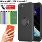 iPhoneSE 第2世代 ケース リング付き iPhone8 iPhone7 耐衝撃 送料無料 ガラスフィルム付き 2020 SE2 iPhoneケース アイホン アイフォン かわいい シリコン TPU