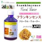 Yahoo!Floralaboヤフー店ラピス オーガニック フランキンセンスフローラルウォーター 100mL [Organic Frankincence Floral Water]