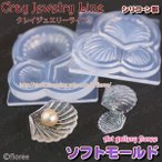 クレイジュエリー型抜き 貝殻立体型