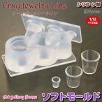 クレイジュエリー型抜き カフェグラス 広口 立体型(シリコーン型)