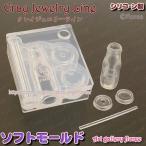 クレイジュエリー型抜き ドリンキングジャー ミルクボトル 立体型(シリコーン型)